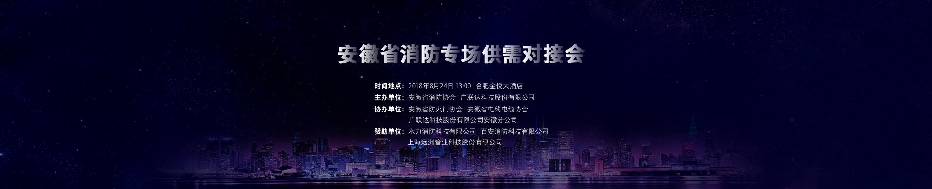 广材通首页banner3-供需洽谈会