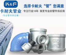 太谷县鑫卡耐夫水暖器材有限公司