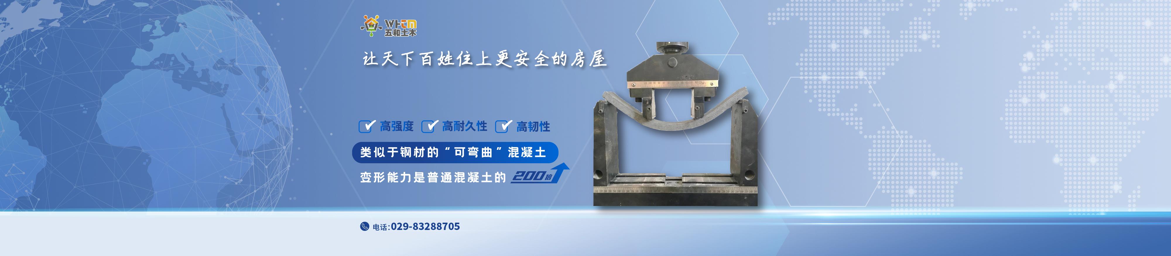 西安五和土木工程新材料有限公司