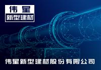 浙江伟星新型建材股份有限公司