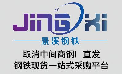 天津市景溪钢铁实业有限公司