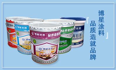 浙江博星化工涂料有限公司