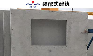 上海良浦住宅工业有限公司